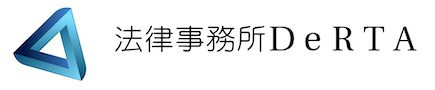 法律事務所DeRTA(デルタ) 弁護士 黒澤真志